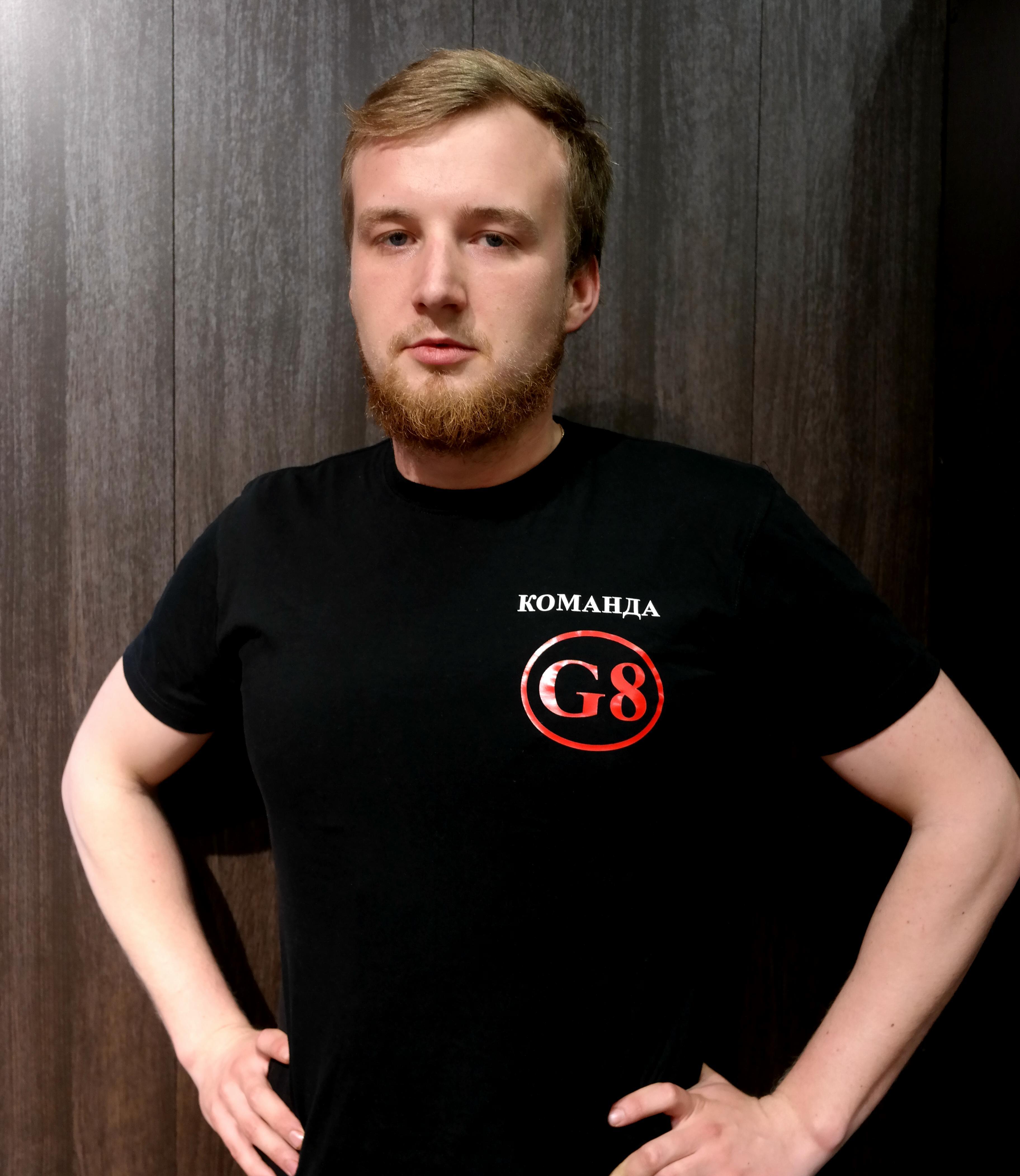 Команда G8: ПАВЕЛ КУЧЕРЯВЫЙ